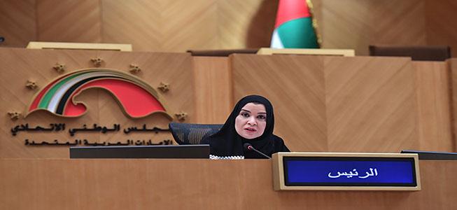 كلمةُ معالي الدكتورة أمل عبدالله القبيسي رئيسة المجلسِ الوطنيِ الاتحاديِ في الجلسةِ السادسة عشرة لدور الانعقاد العادي الثاني للفصل التشريعي السادس عشر للمجلس